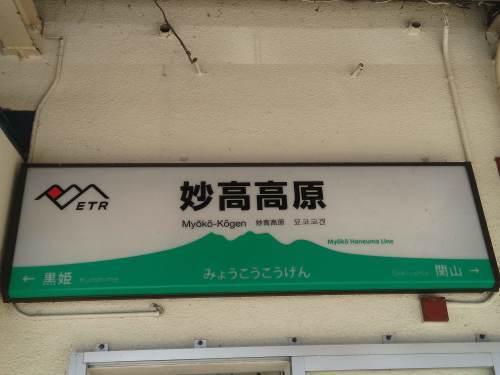 18きっぷ旅【東海北陸編】ー3_a0329563_23195103.jpg