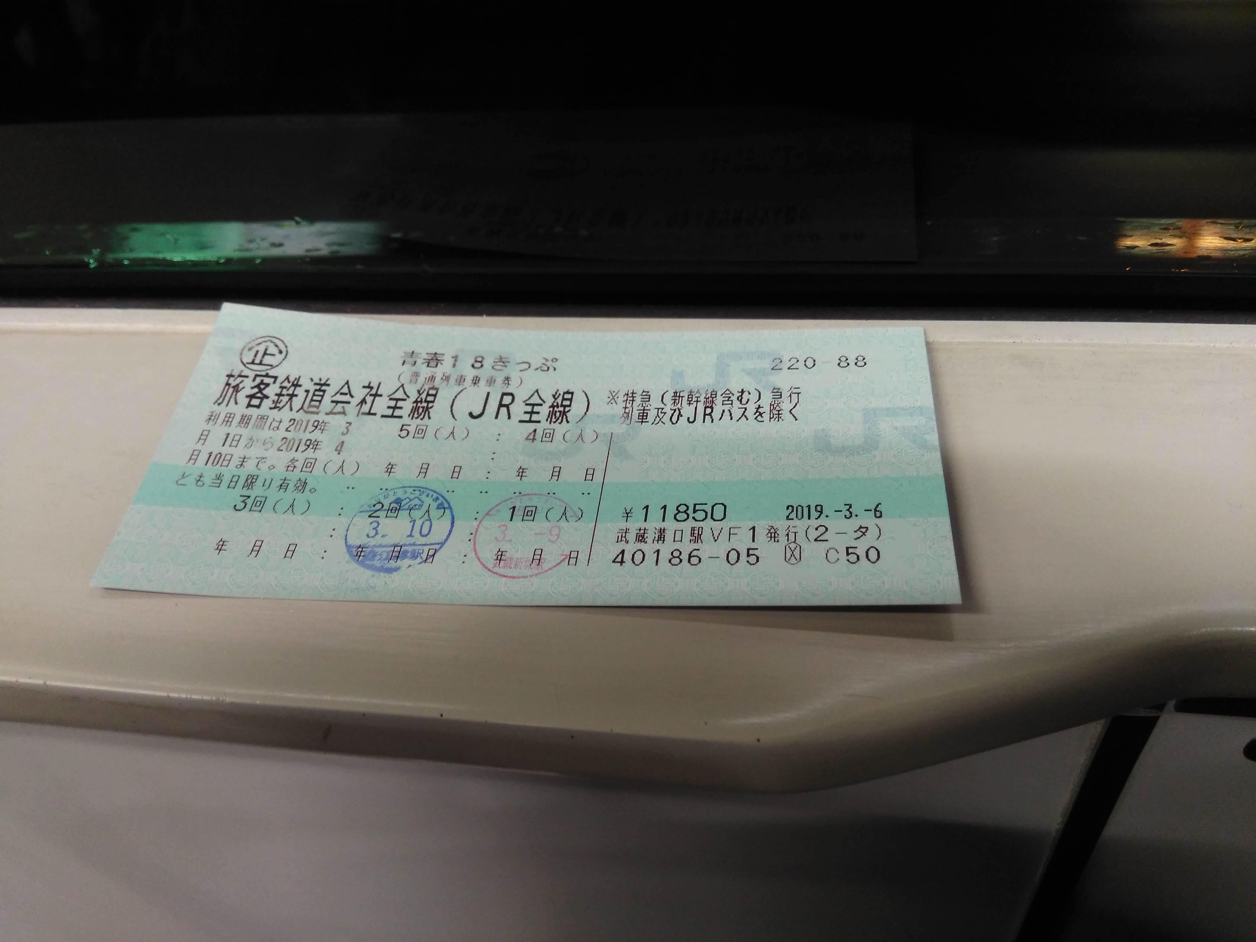 18きっぷ旅【東海北陸編】ー3_a0329563_23254349.jpg