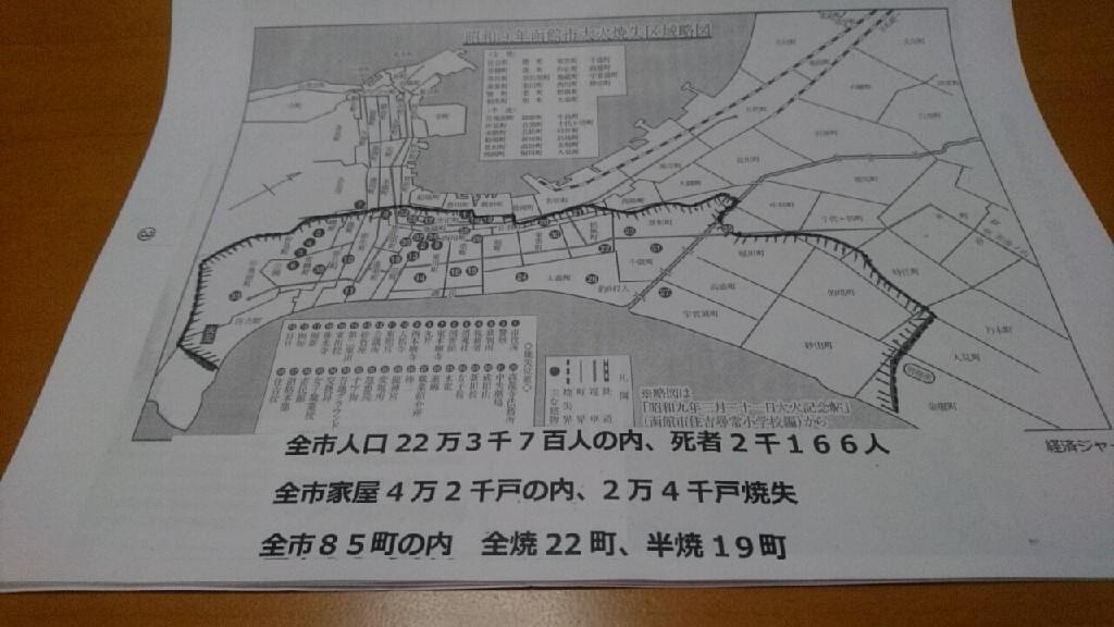 本日、函館大火の日。災害は忘れたころにやってくる_b0106766_06465043.jpg