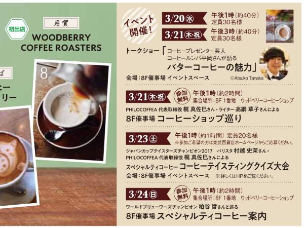東武百貨店 ザ・テイスト・オブ・コーヒー_c0152767_17213361.jpg