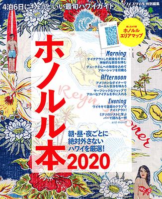2019 エイ出版『ホノルル本 2020』MAPイラスト_c0154575_15274956.jpg