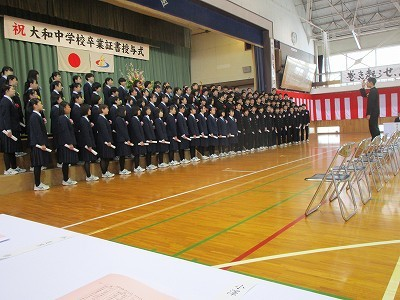 大和中学校卒業式                お日待ち_b0092684_17004061.jpg