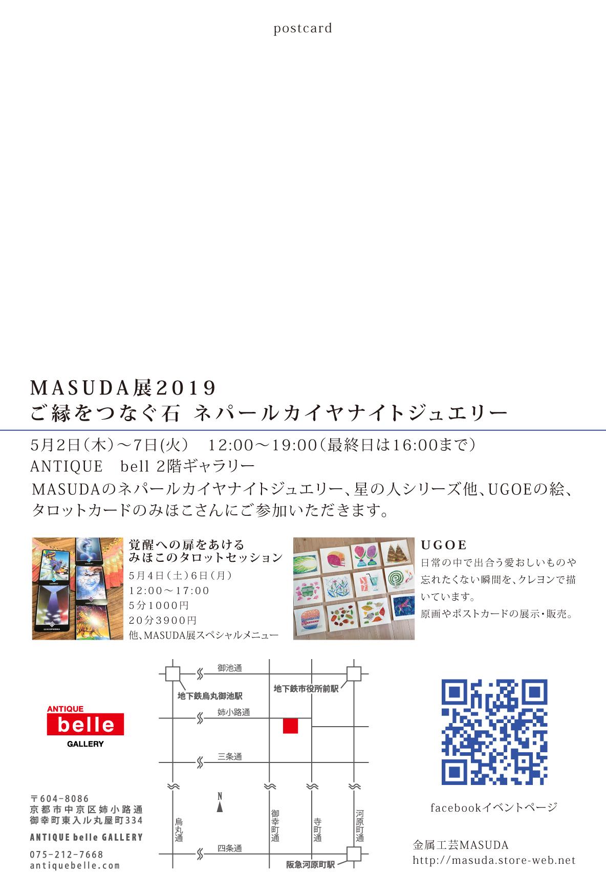 MASUDA展2019 DM出来ました(^O^)/_c0165589_11073247.jpg