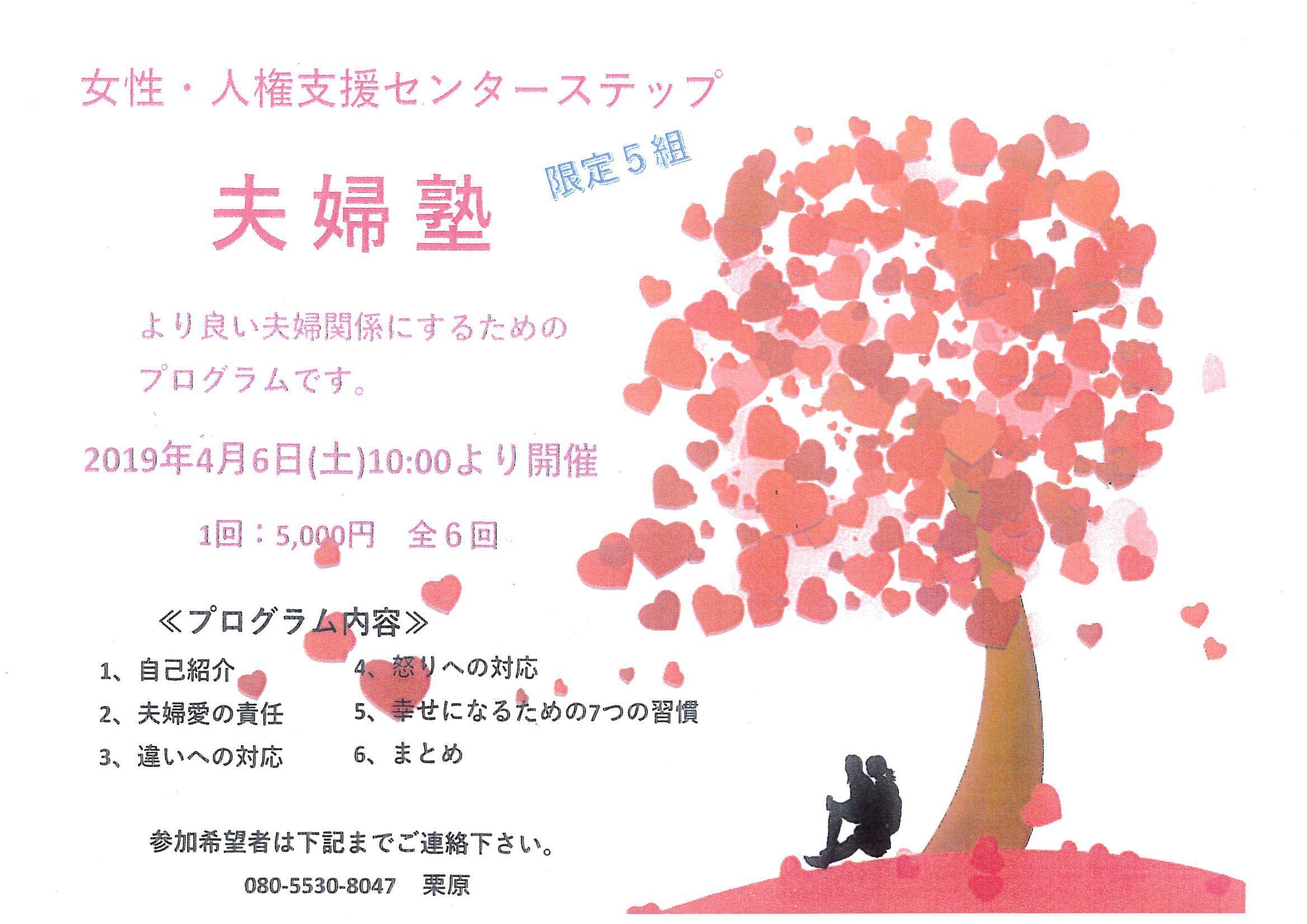 夫婦塾・二期生 募集_b0154492_20153148.jpg