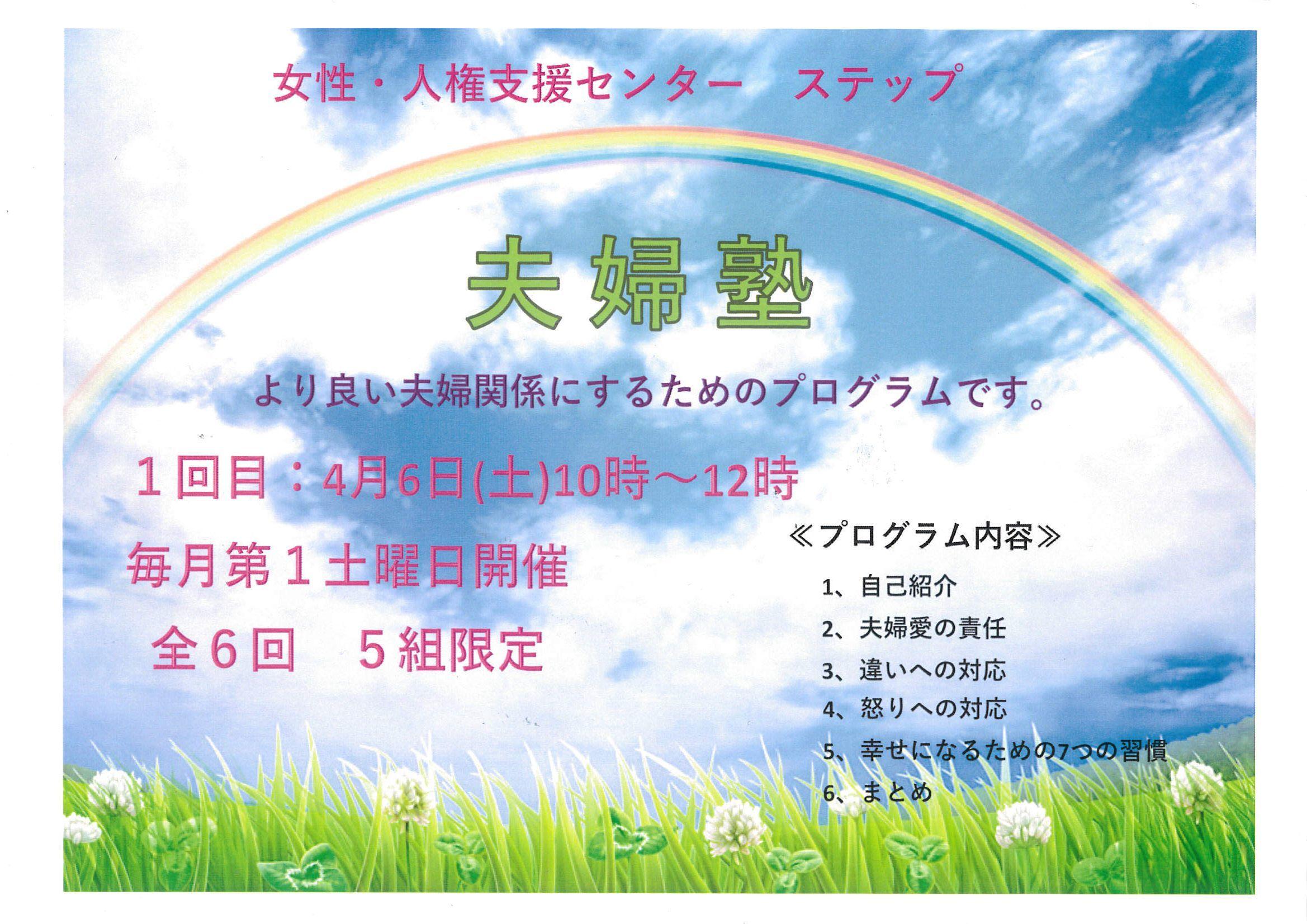 夫婦塾・二期生 募集_b0154492_20280424.jpg