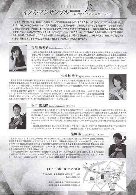 イクス・アンサンブル 第2回公演 ~トリオとピアノ・カルテット~_a0327097_02185009.jpg