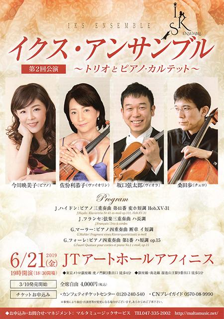 イクス・アンサンブル 第2回公演 ~トリオとピアノ・カルテット~_a0327097_02185057.jpg