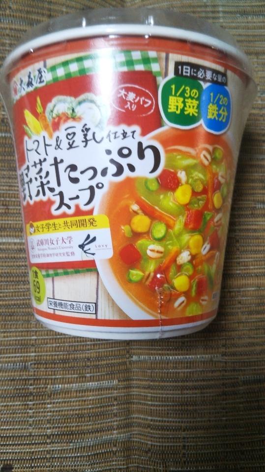 トマト&豆乳仕立て野菜たっぷりスープ_f0076001_23532619.jpg