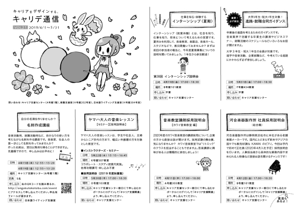 キャリデ通信 Vol.21配布中 です!_a0201203_15470080.jpg
