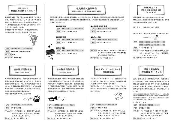キャリデ通信 Vol.21配布中 です!_a0201203_17001185.jpg