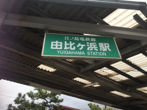 着物で憧れの鎌倉を歩く!!_a0126418_22312995.jpg