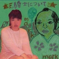 MARKからのお知らせと ライブ情報_f0135625_16300069.jpg
