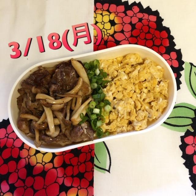 今週のお弁当(3/16~3/22)_f0332332_22114802.jpg