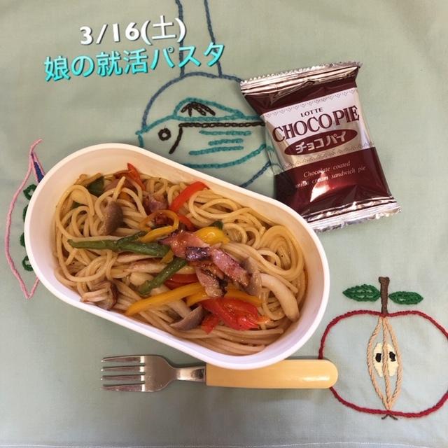 今週のお弁当(3/16~3/22)_f0332332_22115302.jpg
