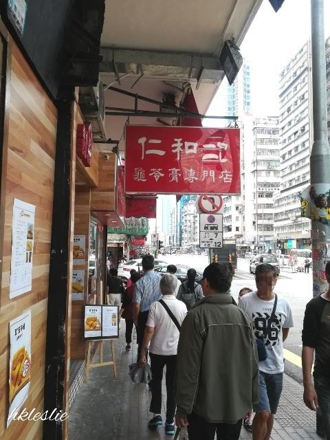 仁和堂龜苓膏專門店→嘉頓@深水埗_b0248150_07255609.jpg