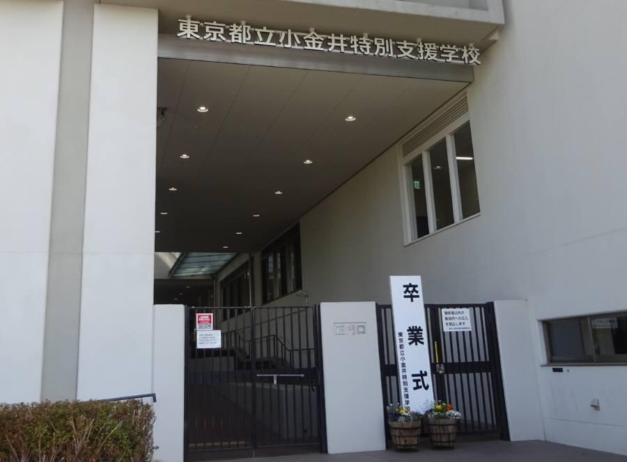 小金井特別支援学校卒業式_f0059673_18524130.jpg