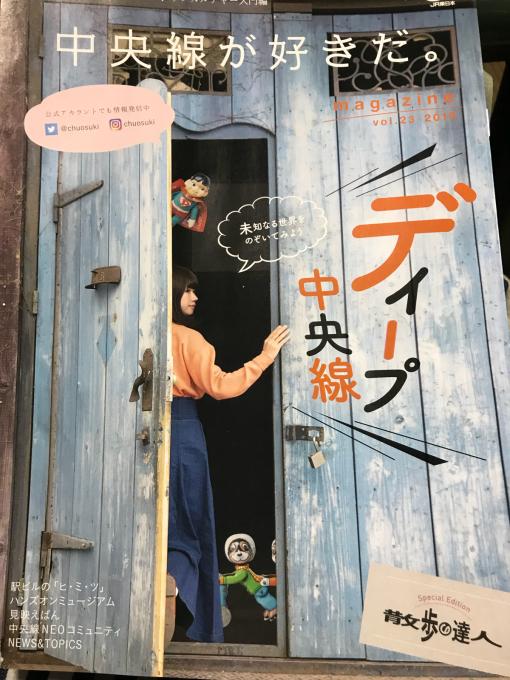 そろそろ東京駅から高尾駅で無料配布されるらしいフリーペーパー「中央線が好きだ!にカラーで半ページロッキンピエロが掲載されます笑ってやって下さいませませ。_c0249274_18381656.jpg