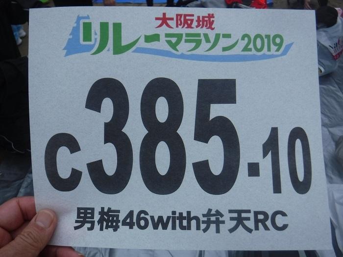 ◆大阪城リレーマラソン2019 ~いいタイムで打上げも盛り上がる♪~_f0238779_16172553.jpg