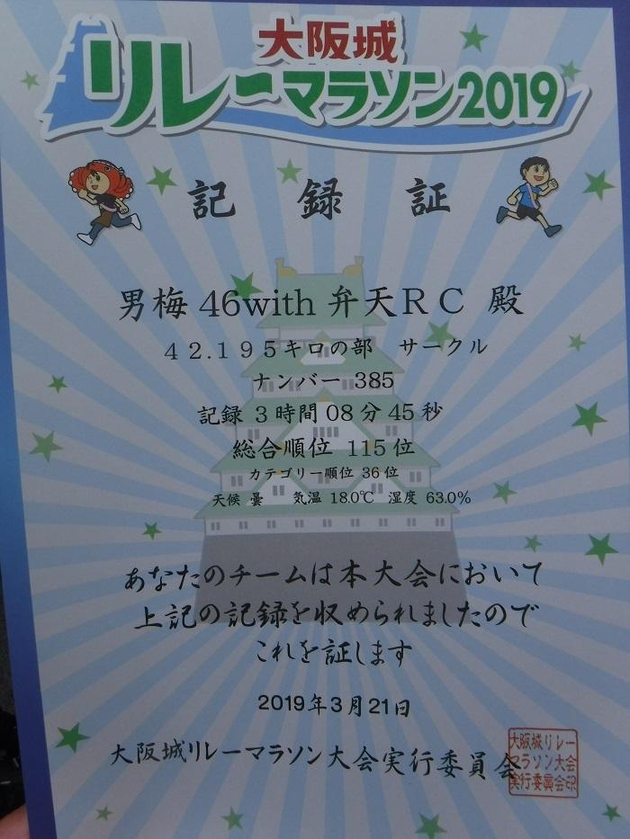 ◆大阪城リレーマラソン2019 ~いいタイムで打上げも盛り上がる♪~_f0238779_16235433.jpg