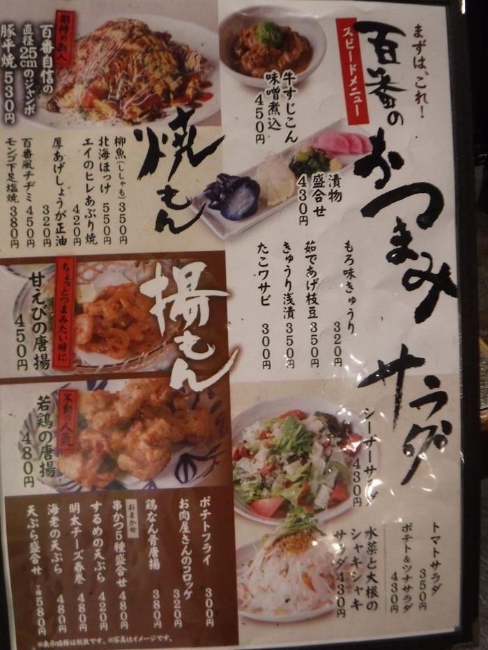◆大阪城リレーマラソン2019 ~いいタイムで打上げも盛り上がる♪~_f0238779_16264712.jpg