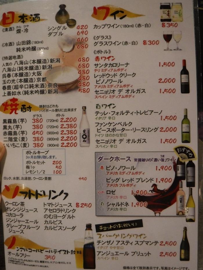 ◆大阪城リレーマラソン2019 ~いいタイムで打上げも盛り上がる♪~_f0238779_16270835.jpg