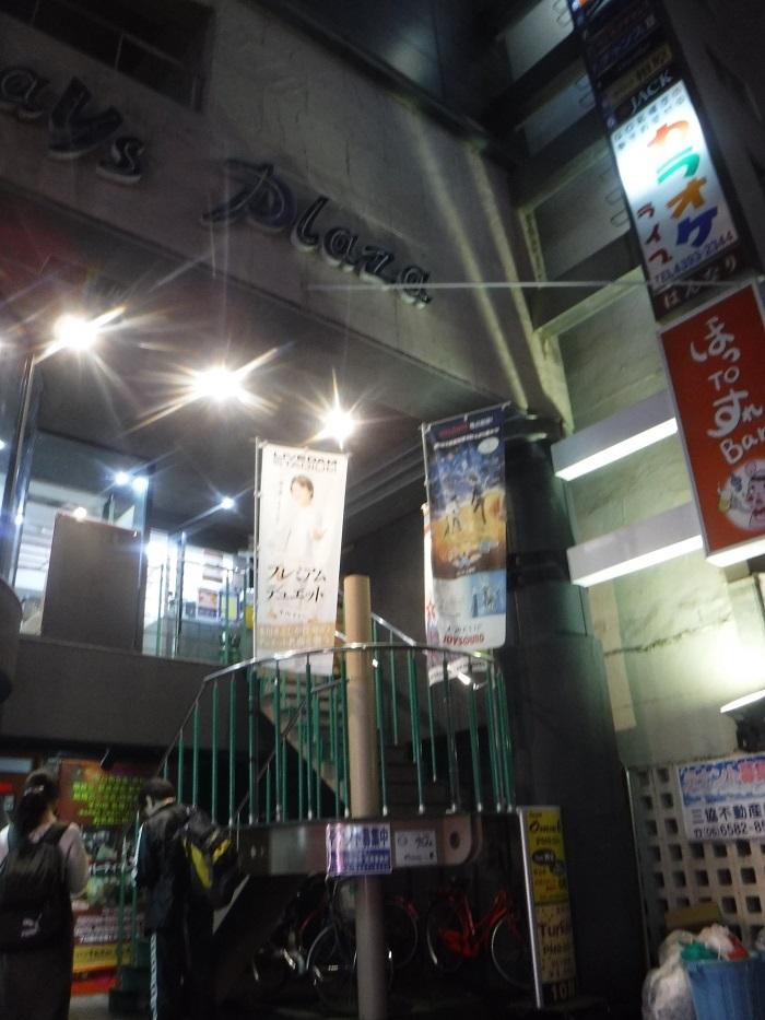 ◆大阪城リレーマラソン2019 ~いいタイムで打上げも盛り上がる♪~_f0238779_16351659.jpg