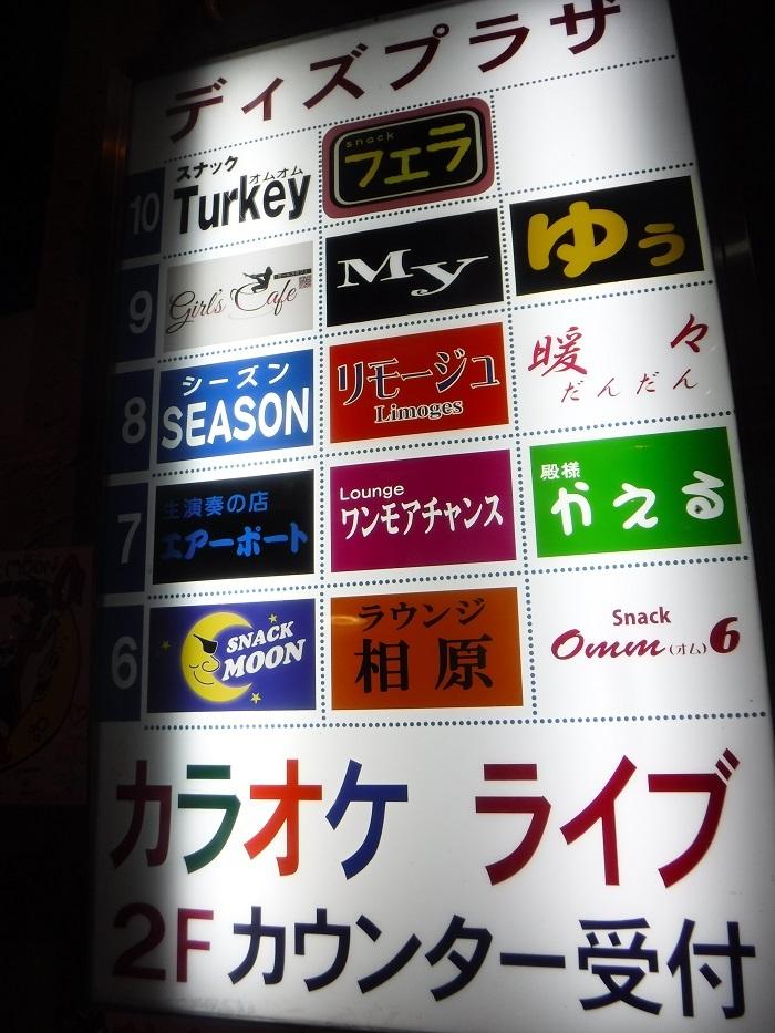 ◆大阪城リレーマラソン2019 ~いいタイムで打上げも盛り上がる♪~_f0238779_16352680.jpg