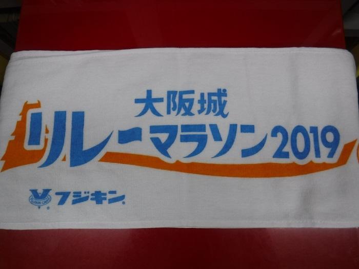 ◆大阪城リレーマラソン2019 ~いいタイムで打上げも盛り上がる♪~_f0238779_16373657.jpg
