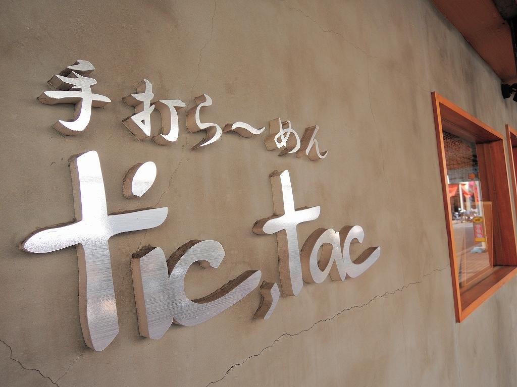 tic,tac@大口_b0400788_22381740.jpg