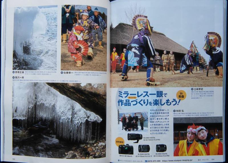 月刊フォトコン4月号に…_d0027893_18493317.jpg