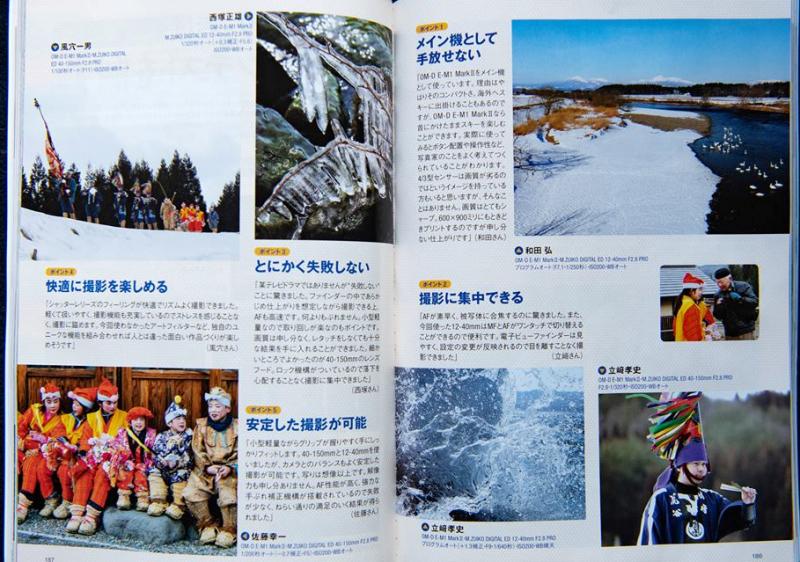 月刊フォトコン4月号に…_d0027893_18495181.jpg