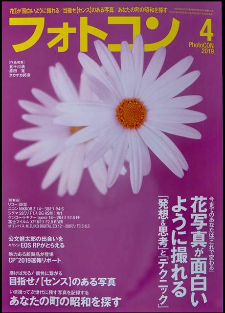 月刊フォトコン4月号に…_d0027893_18500090.jpg