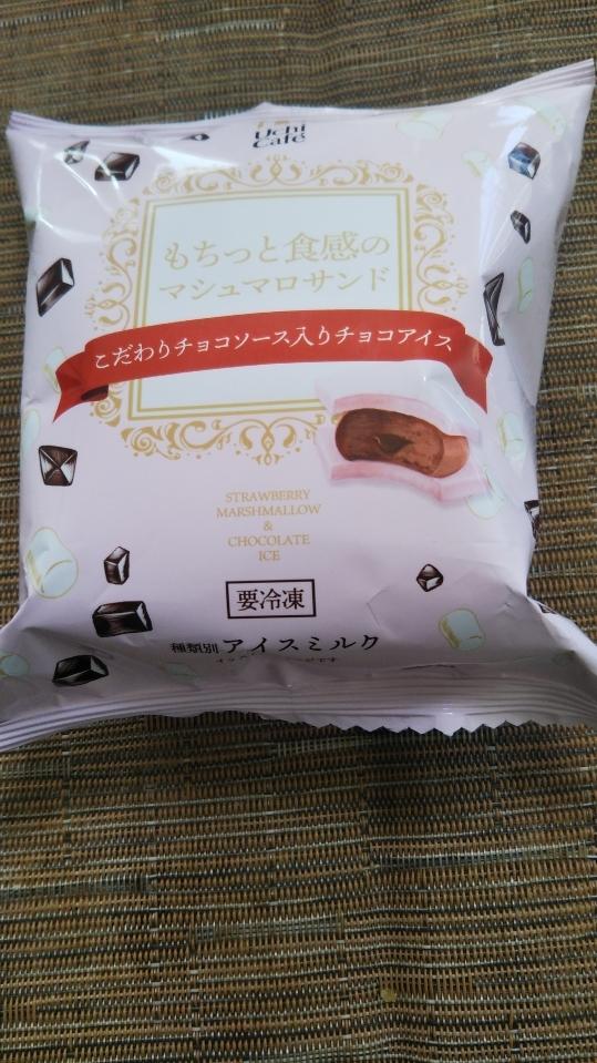 ウチカフェ もちっと食感のマシュマロサンド こだわりチョコソース入りチョコアイス_f0076001_00051507.jpg