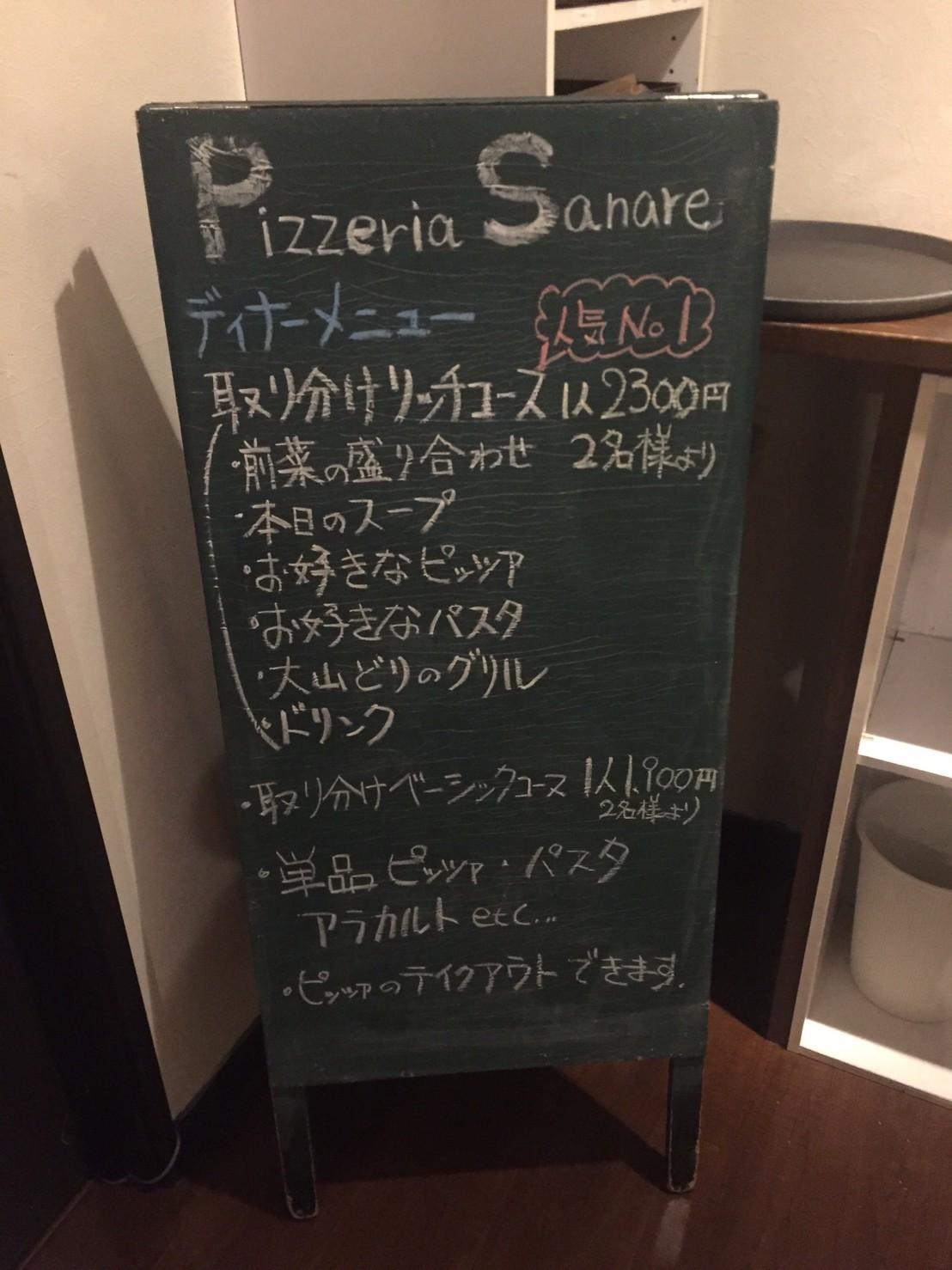 Pizzeria Sanare 取り分けリッチコース_e0115904_00485428.jpg
