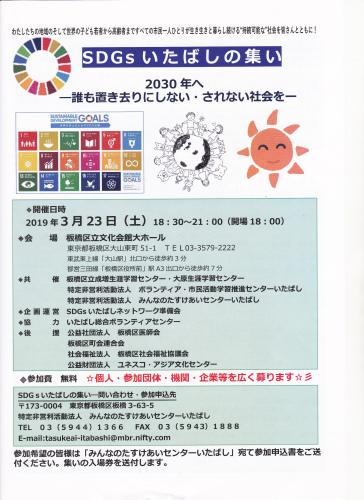 SDGsいたばしの集い 3月23日(土)18:30~21:00 板橋区区立文化会館大ホール _d0204305_09281861.jpg