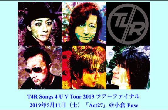 T4Rふっふー♪_f0085810_13263636.jpg