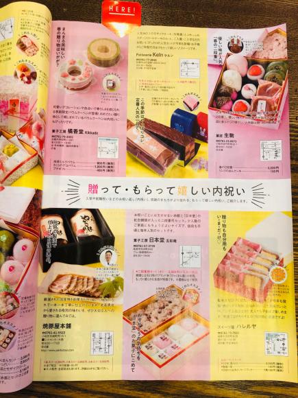 お祝い 桜一色_c0239414_15515755.jpg