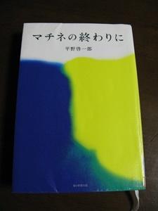 マチネの終わりに 平野啓一郎_f0129726_22222472.jpg