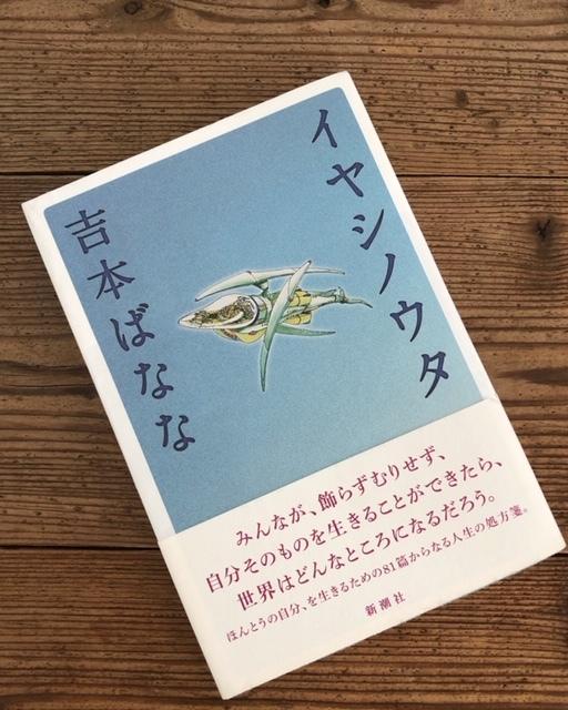 2019年2月「青と夜ノ空クルクル便」で送った本の紹介7_c0328441_14083557.jpg
