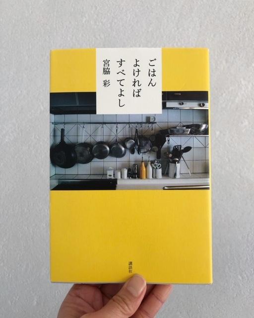 2019年2月「青と夜ノ空クルクル便」で送った本の紹介10_c0328441_14455375.jpg