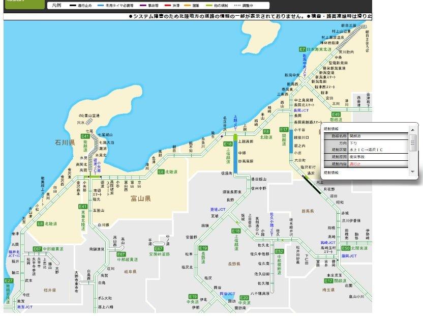 関越道(下り)にて多重事故発生 月夜野IC~湯沢ICまで通行止めです _e0037849_07502515.jpg