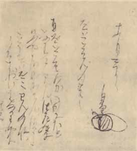 Gosho 乙御前母御書 Letter to mother of Oto_f0301354_07373649.jpg