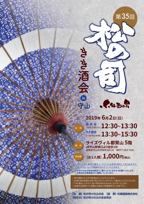 「第35回 松の司 きき酒会 in 守山」開催のお知らせ_f0342355_08295512.jpg