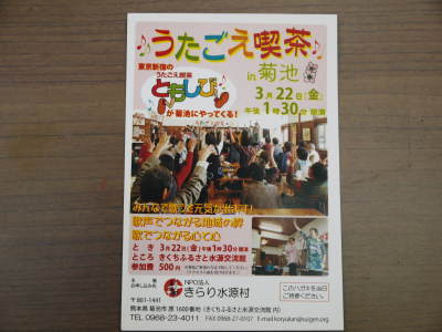 東京新宿の「うたごえ喫茶ともしび」さんが、今年(2019年)も菊池にやってきました!_a0254656_17421757.jpg