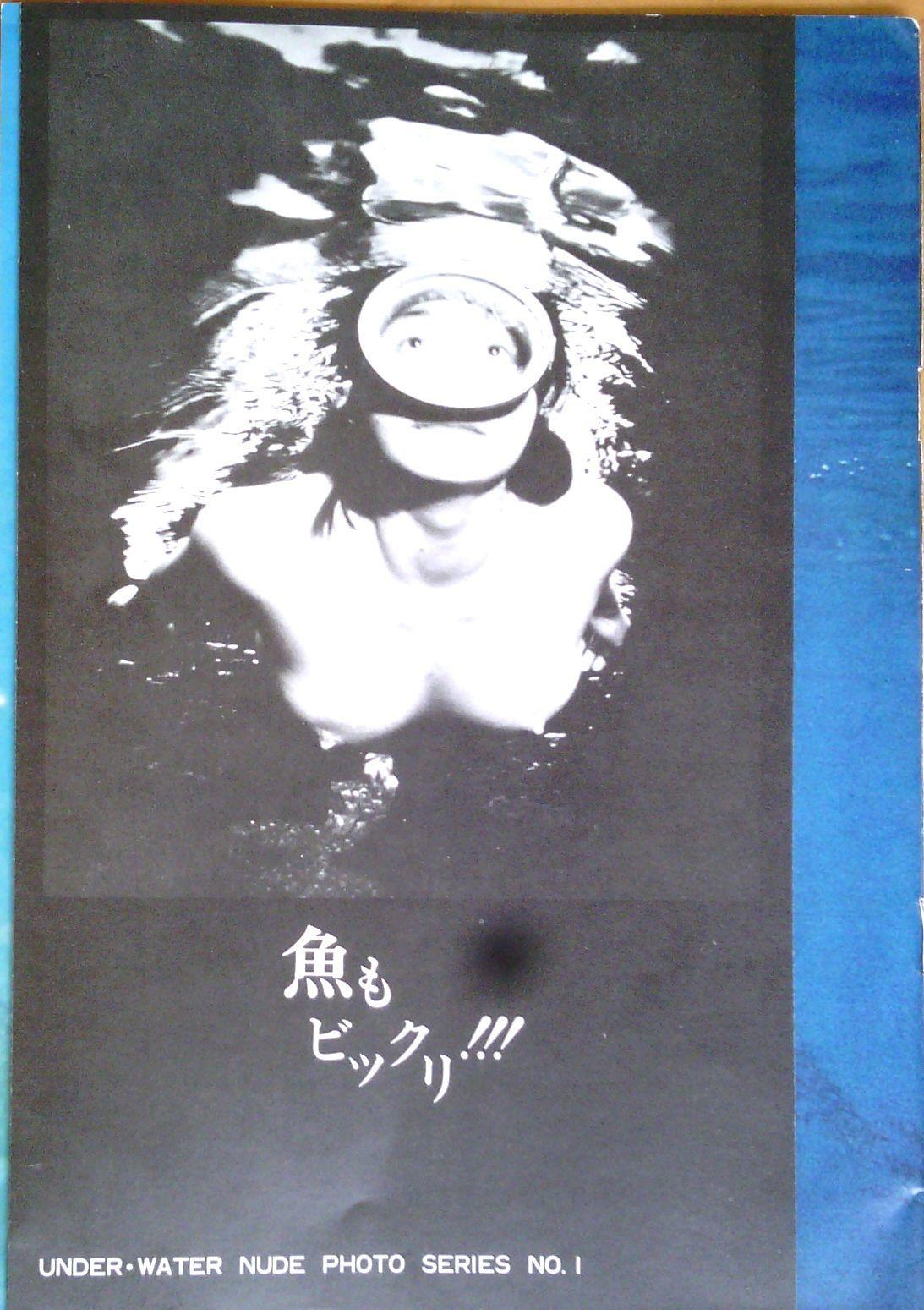 0323  ダイビングの歴史56  マリンダイビング創刊1969_b0075059_14195372.jpg