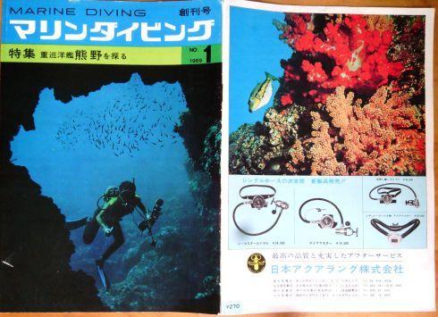 0323  ダイビングの歴史56  マリンダイビング創刊1969_b0075059_14203384.jpg