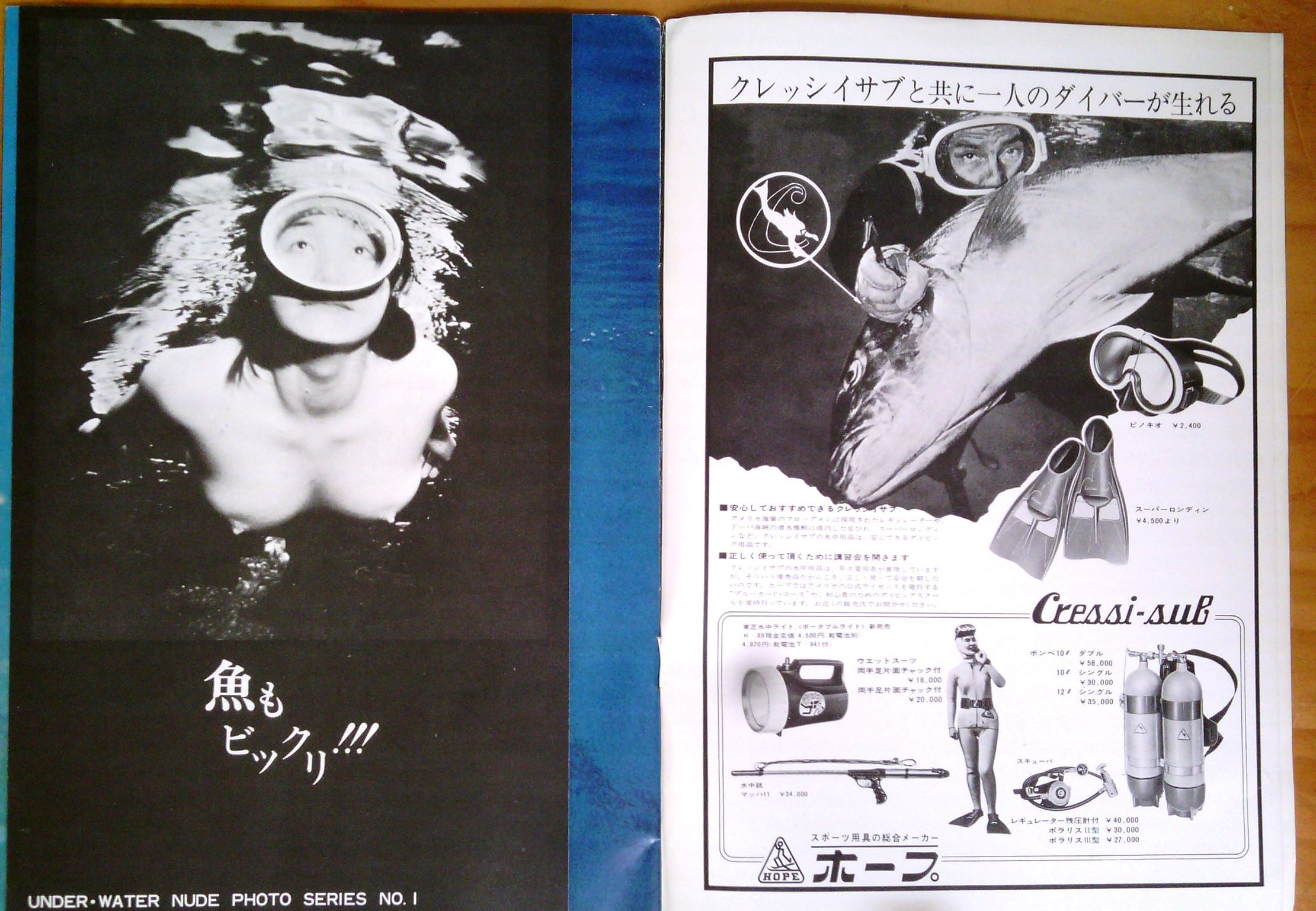 0323  ダイビングの歴史56  マリンダイビング創刊1969_b0075059_14210346.jpg