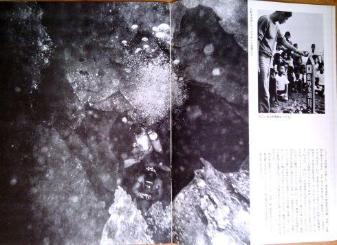 0323  ダイビングの歴史56  マリンダイビング創刊1969_b0075059_14213947.jpg