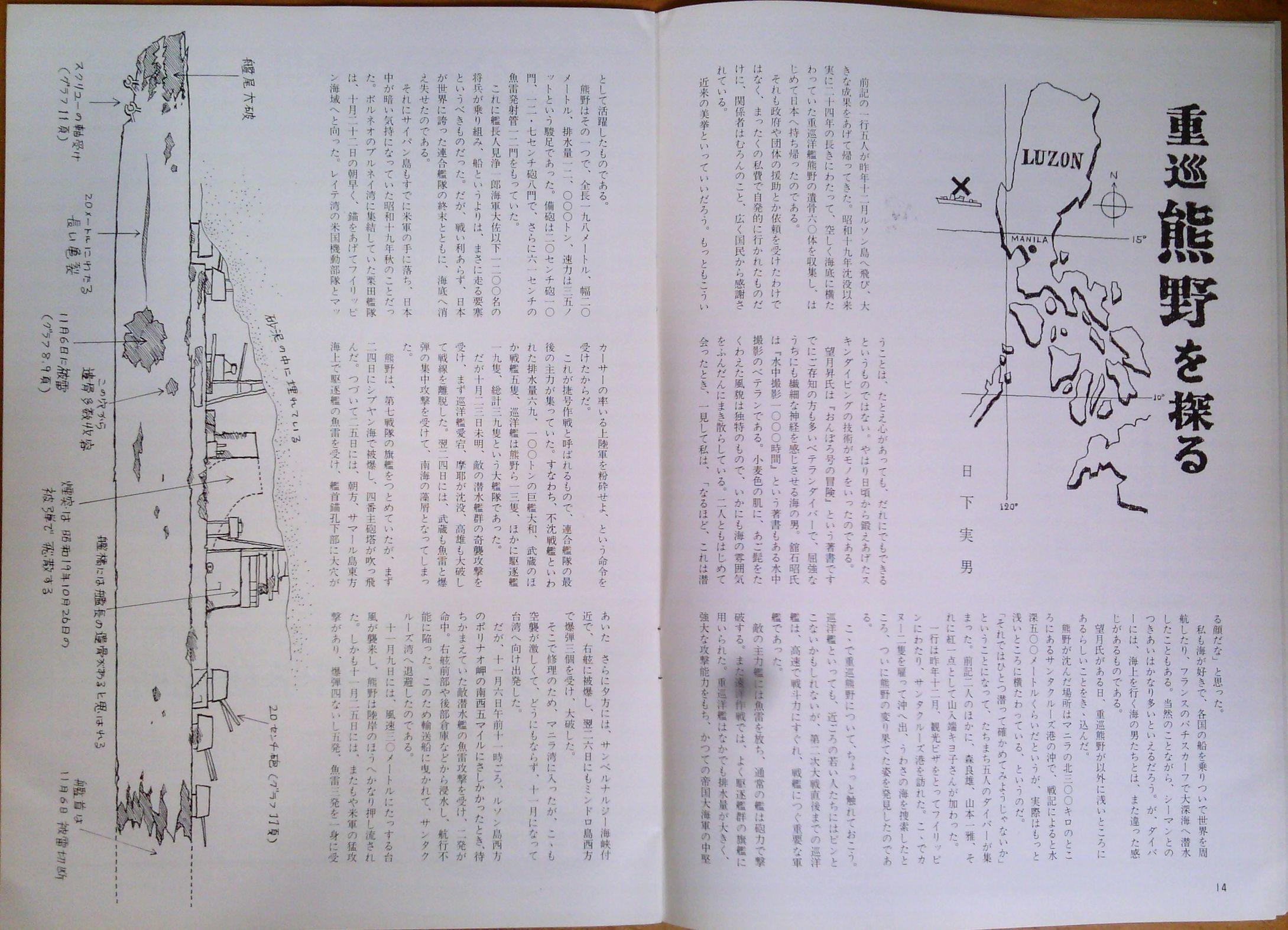 0323  ダイビングの歴史56  マリンダイビング創刊1969_b0075059_14221799.jpg