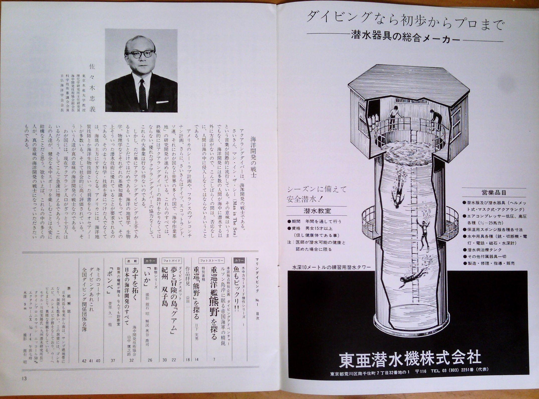 0323  ダイビングの歴史56  マリンダイビング創刊1969_b0075059_14225583.jpg